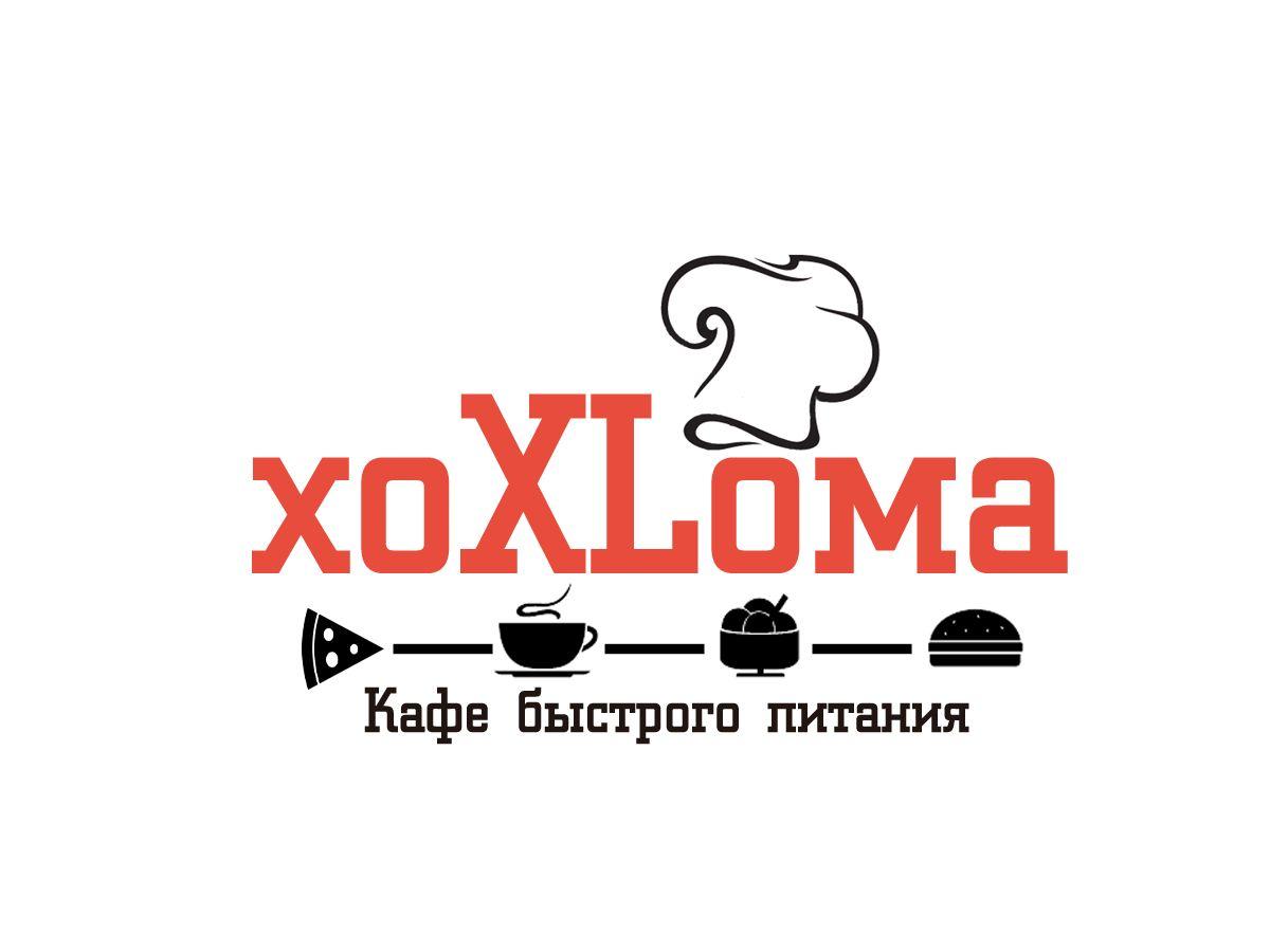 Лого для кафе быстрого обслуживания (пиццерии) - дизайнер TerWeb