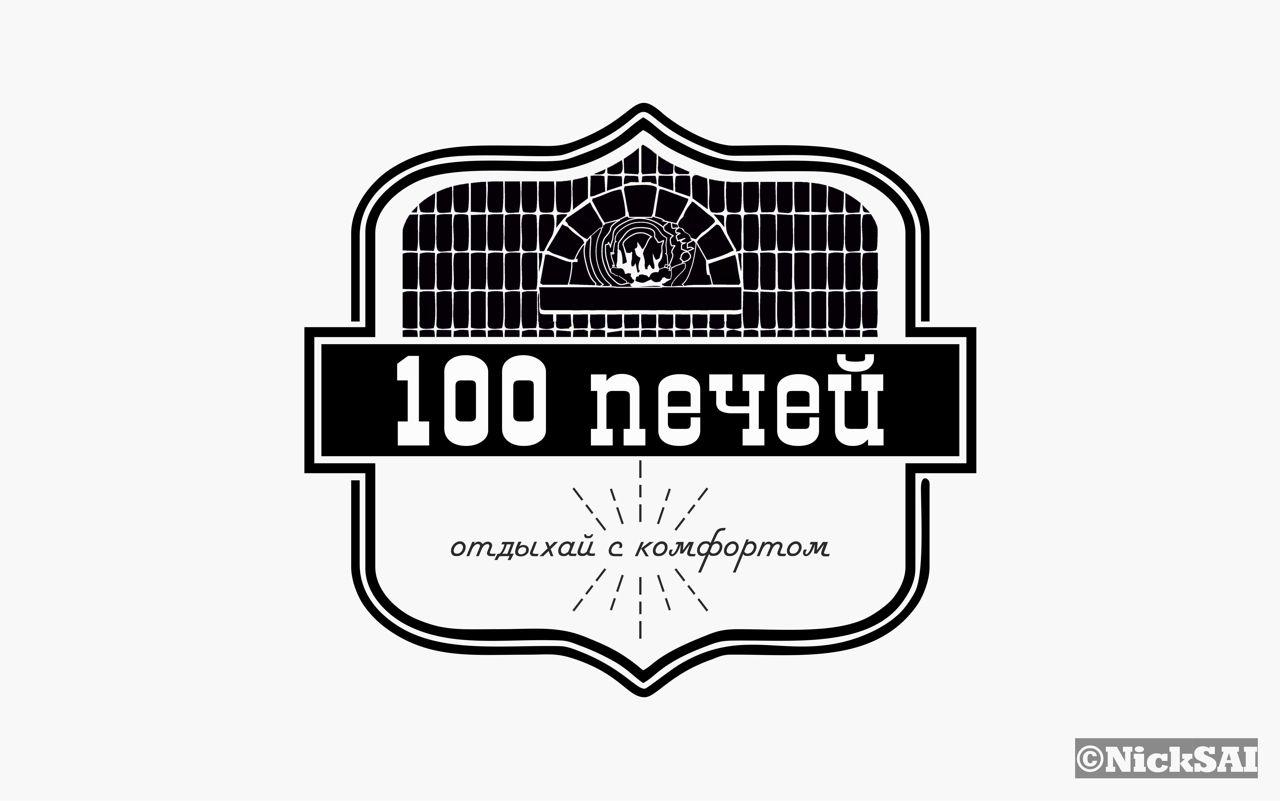 Логотип 100 печей - дизайнер NickSAl