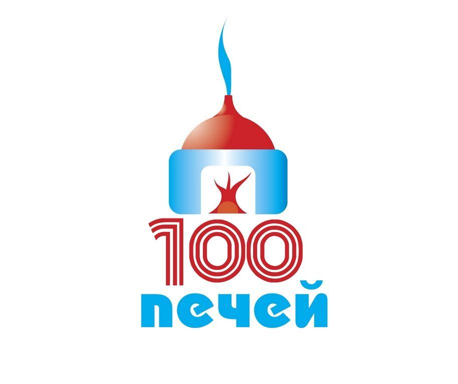 Логотип 100 печей - дизайнер Throy