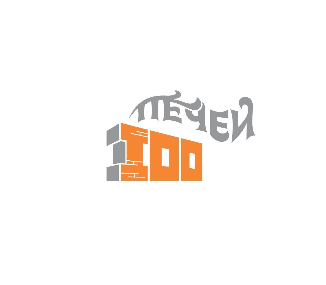Логотип 100 печей - дизайнер nibres
