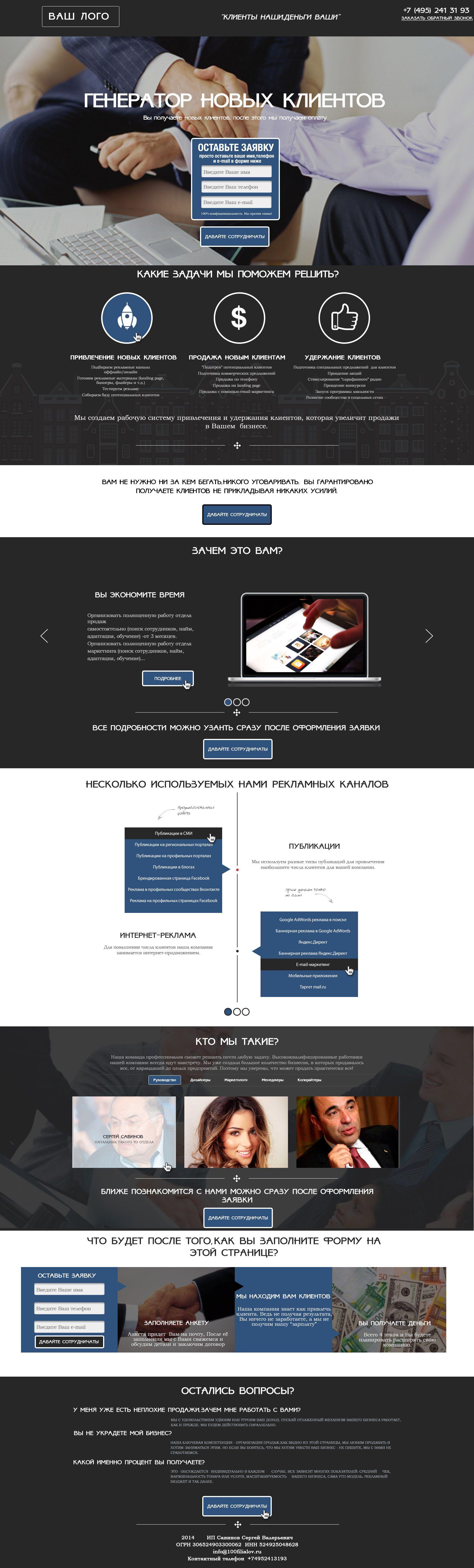Landing page услуги для бизнеса - дизайнер PelmeshkOsS