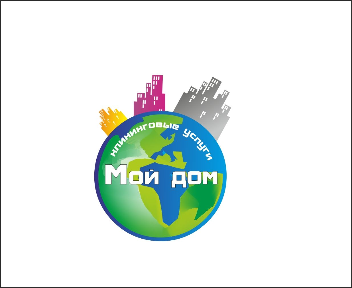 Логотип клининговой компании - дизайнер studiavismut