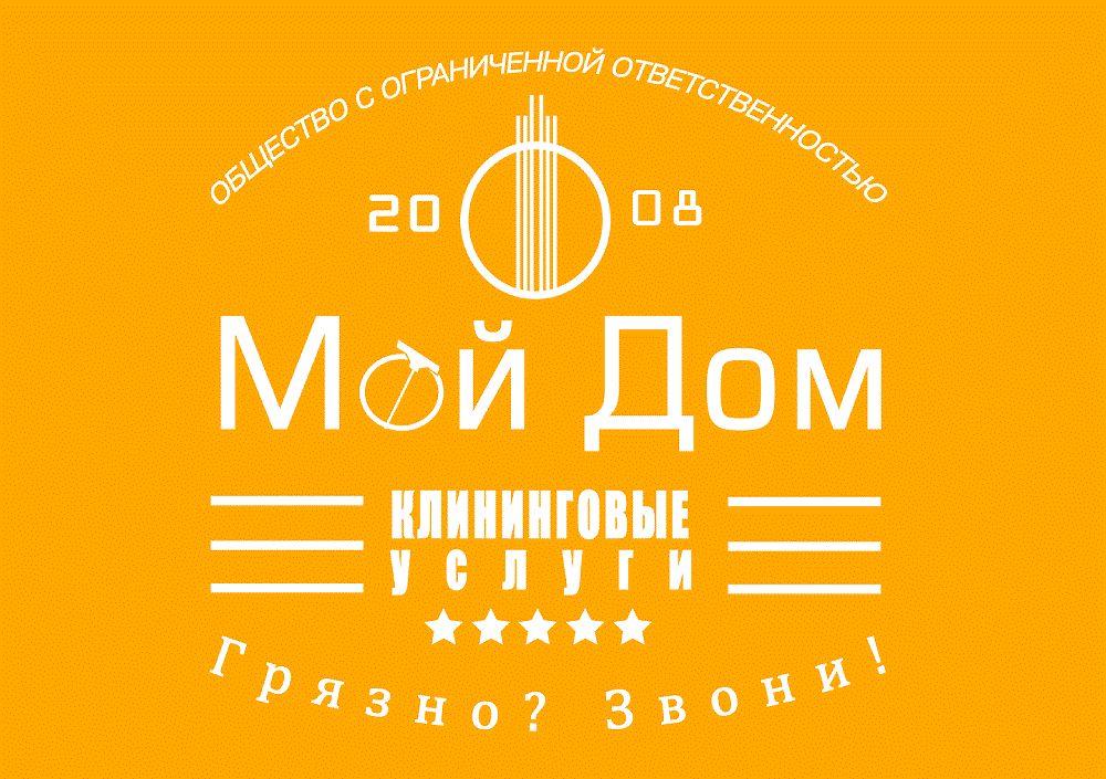 Логотип клининговой компании - дизайнер izeykan
