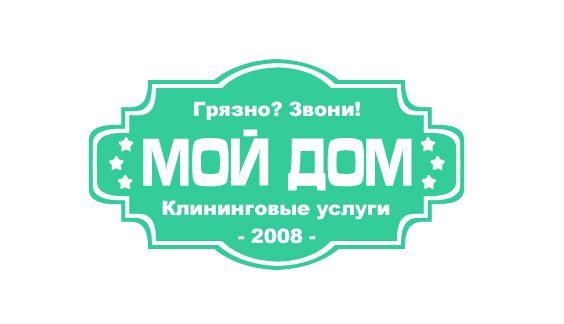 Логотип клининговой компании - дизайнер e-natallli