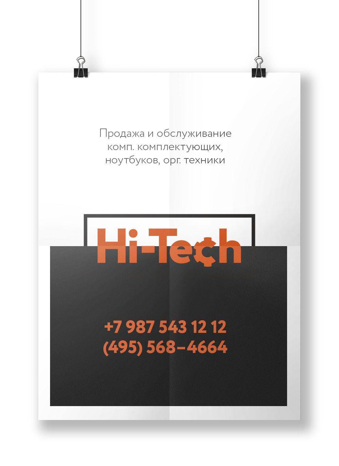 Логотип для Hi-Tech - дизайнер LavrentevVA