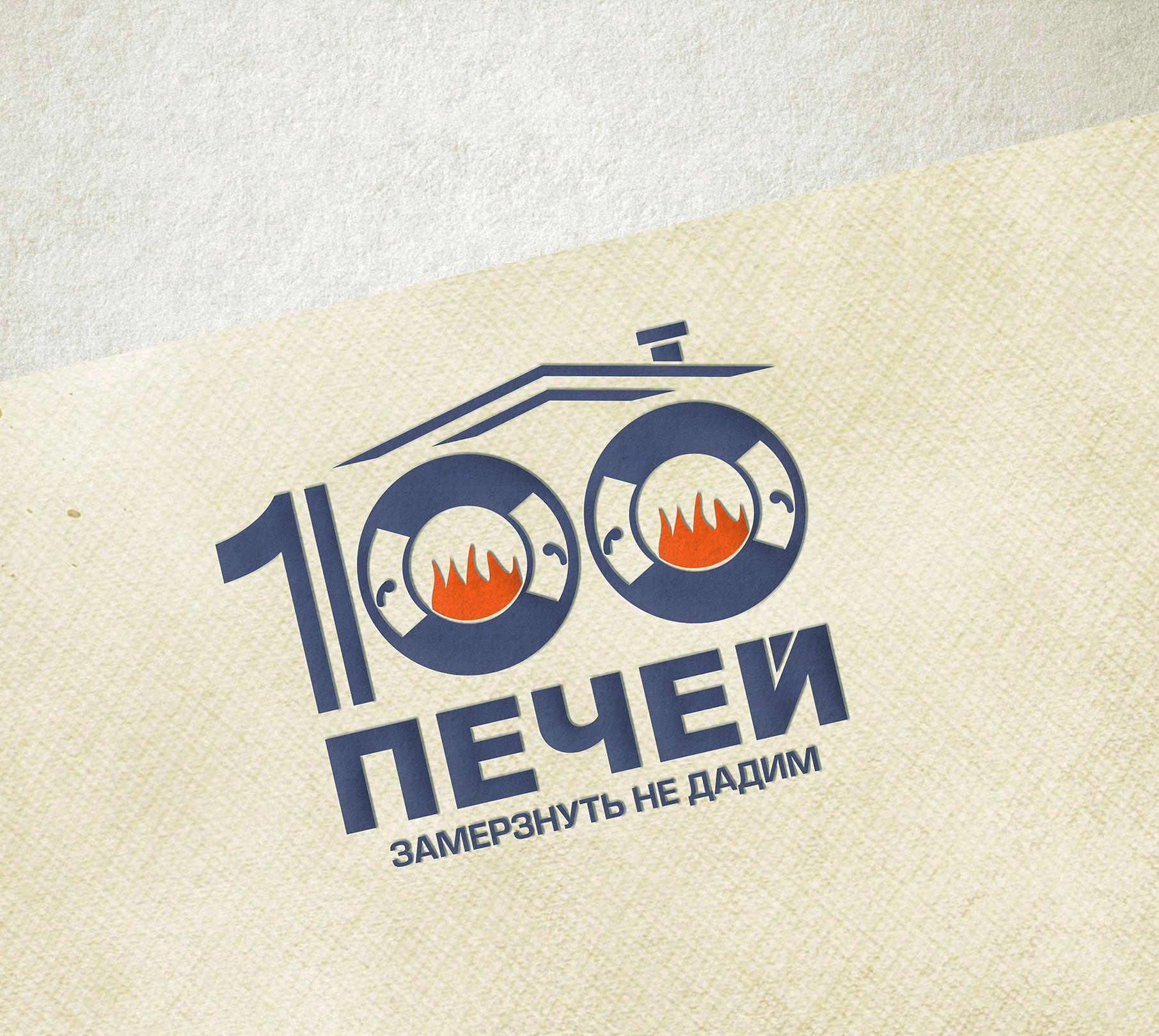 Логотип 100 печей - дизайнер cloudlixo