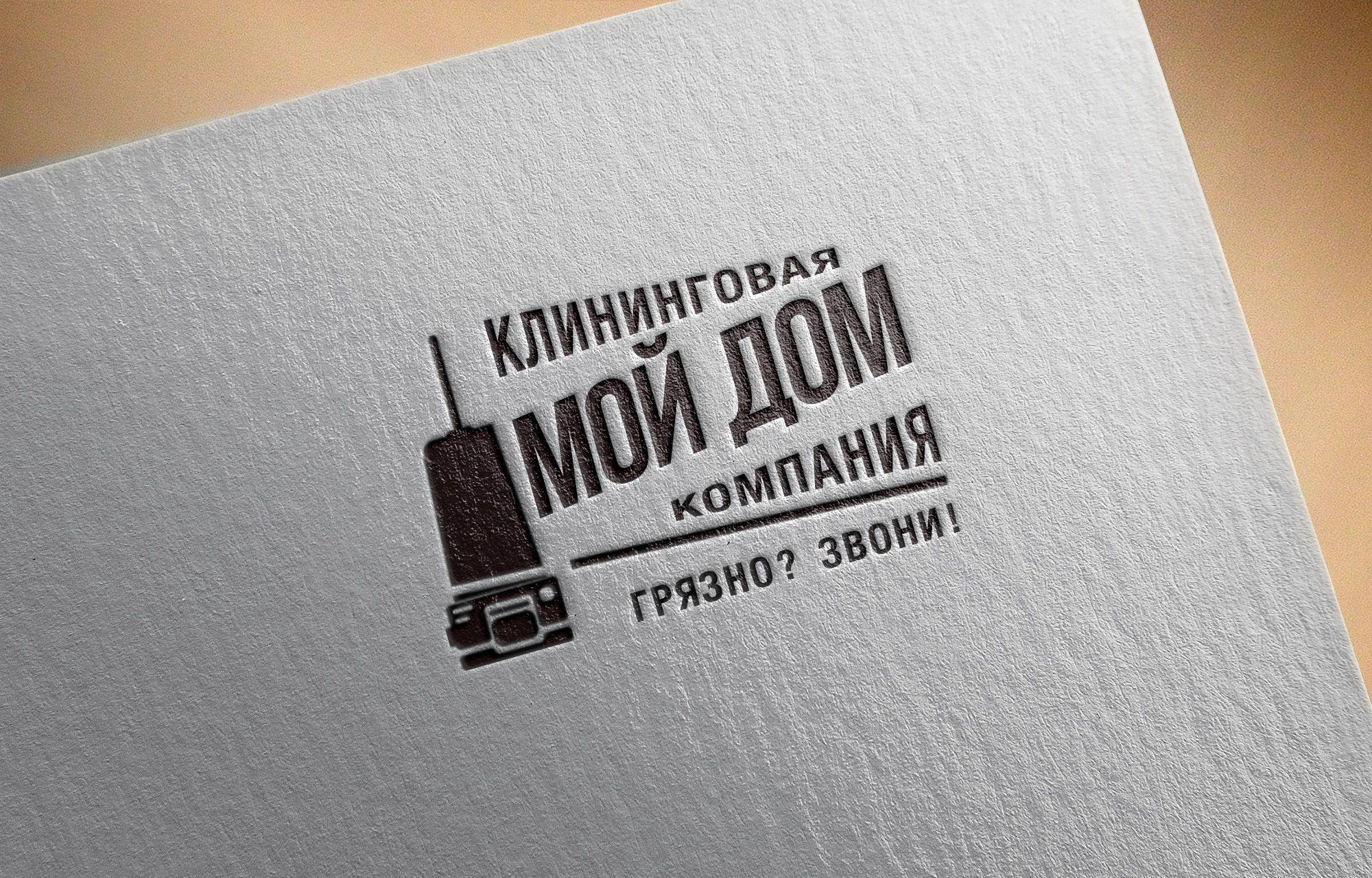 Логотип клининговой компании - дизайнер PelmeshkOsS