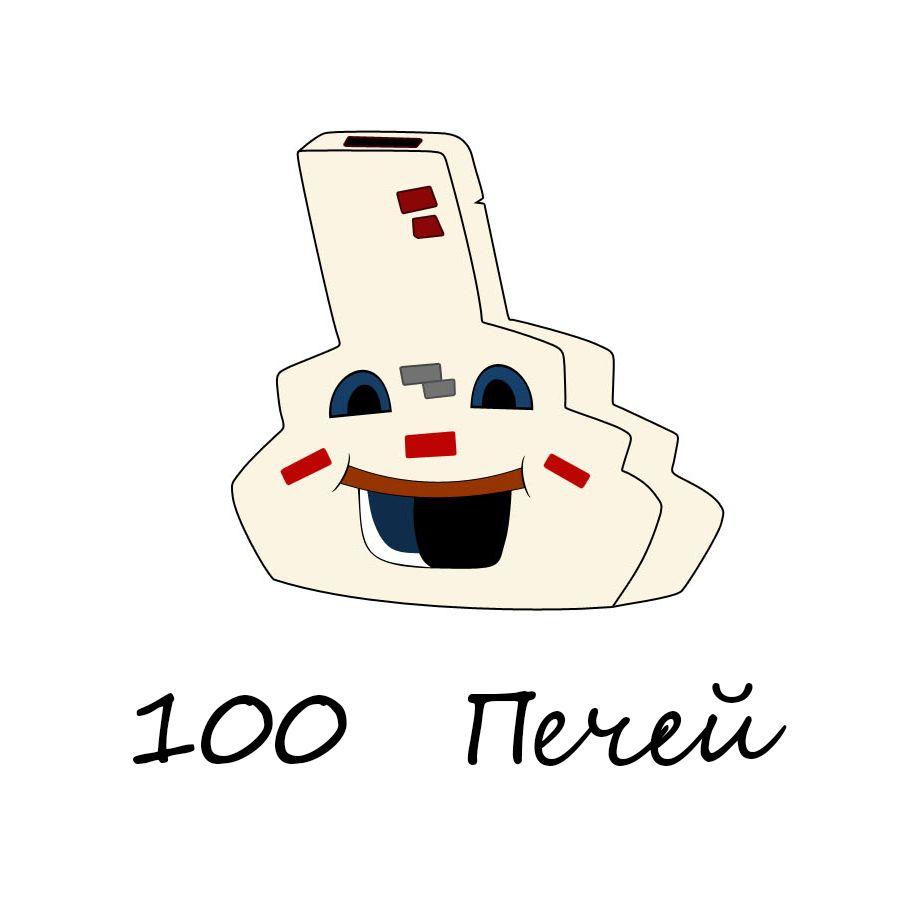 Логотип 100 печей - дизайнер eto_jons