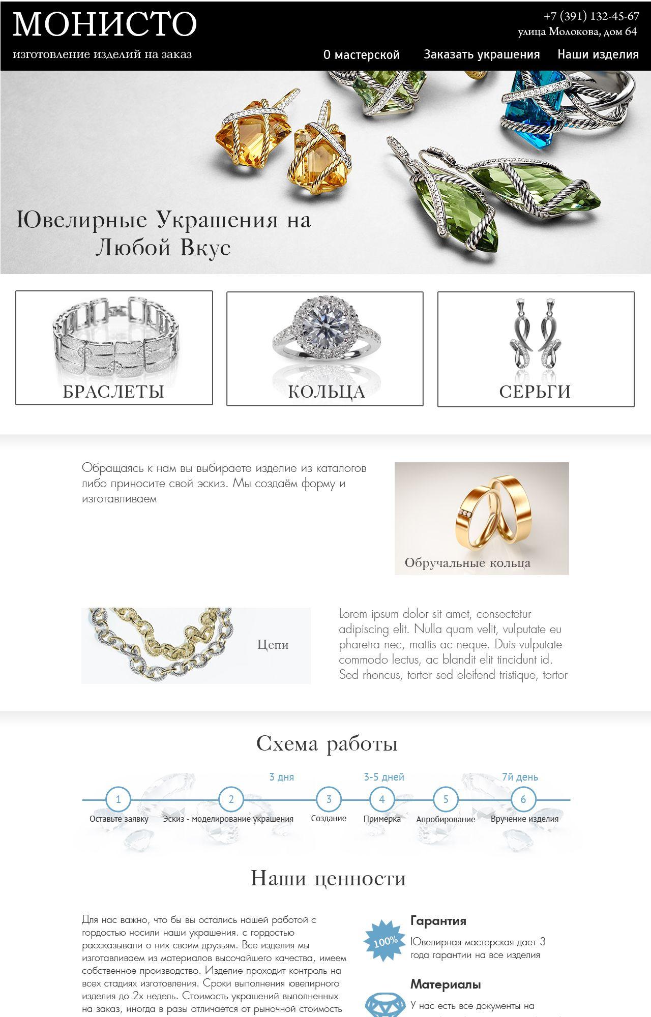 Дизайн посадочной страницы по готовому макету - дизайнер simpana