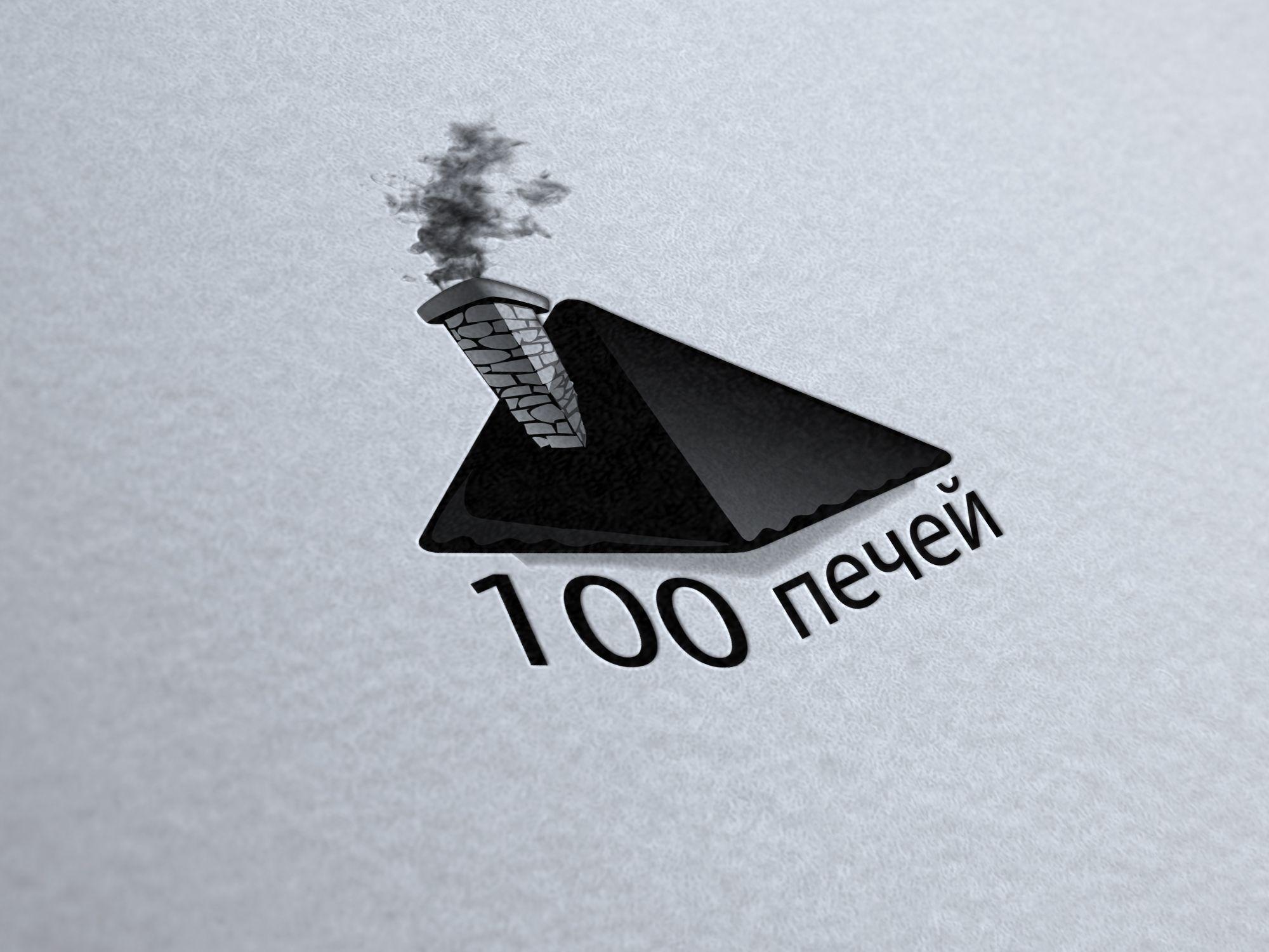 Логотип 100 печей - дизайнер sdalex777