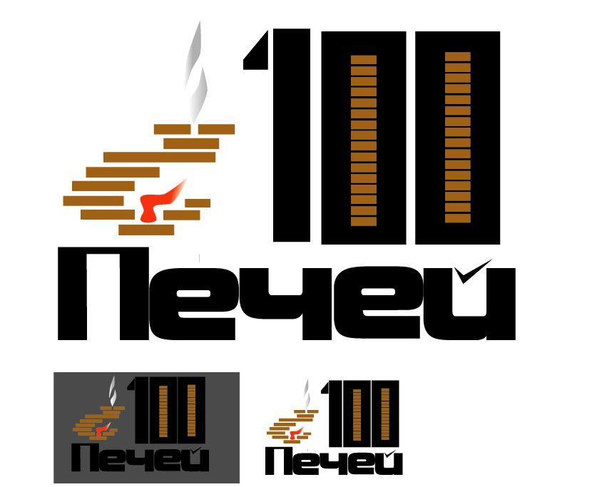 Логотип 100 печей - дизайнер GVV