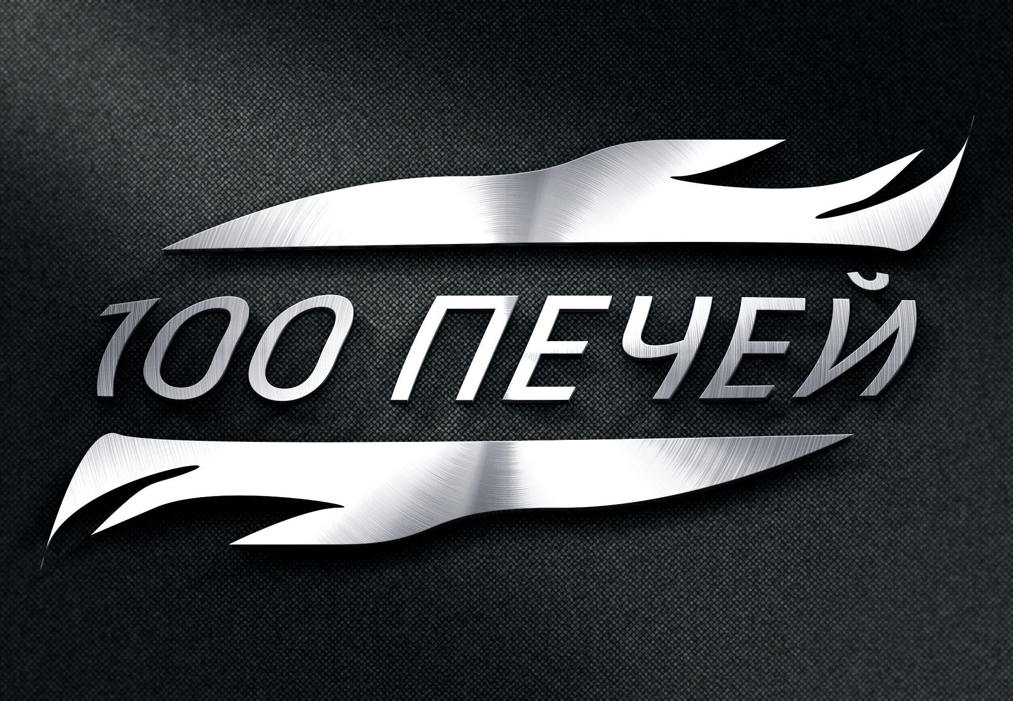Логотип 100 печей - дизайнер ideymnogo