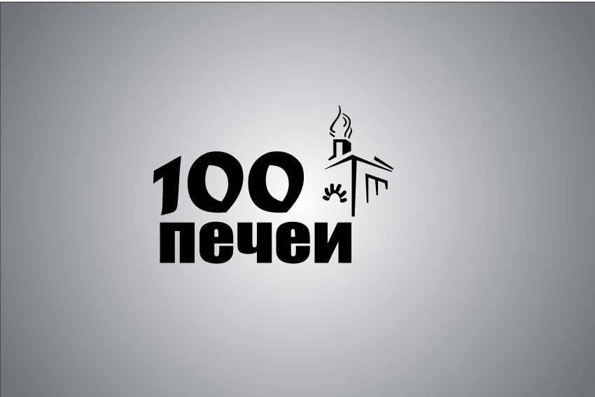 Логотип 100 печей - дизайнер Amid