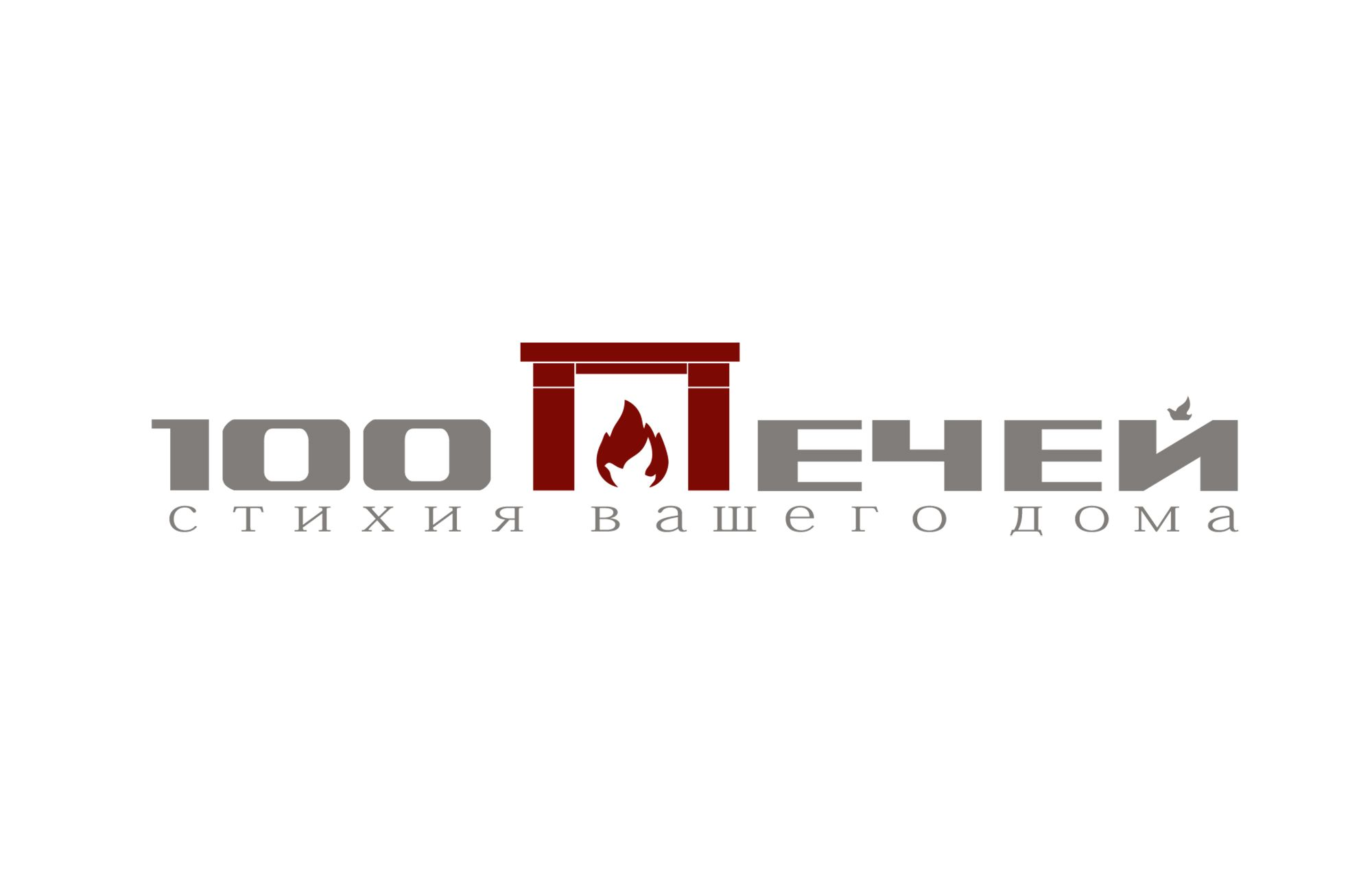 Логотип 100 печей - дизайнер DSES