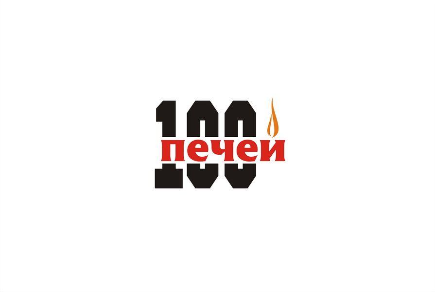 Логотип 100 печей - дизайнер Nik_Vadim