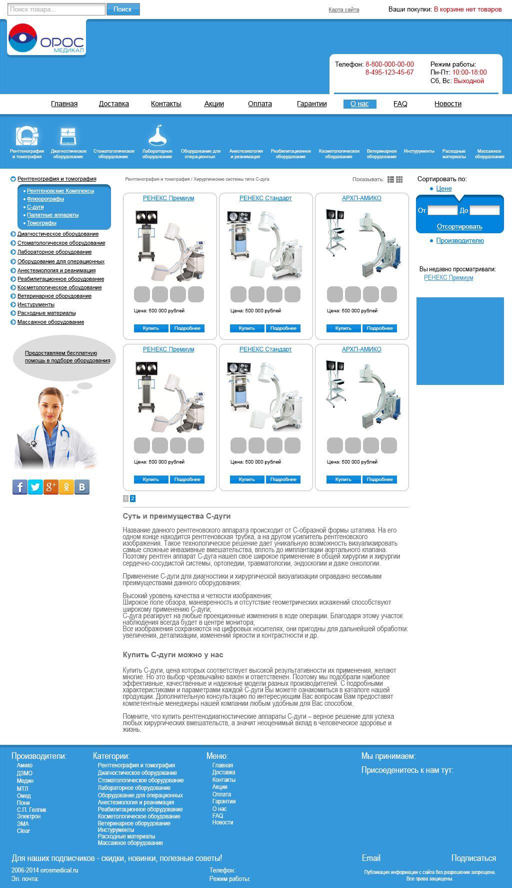 Редизайн сайта мед. оборудования - дизайнер Solten