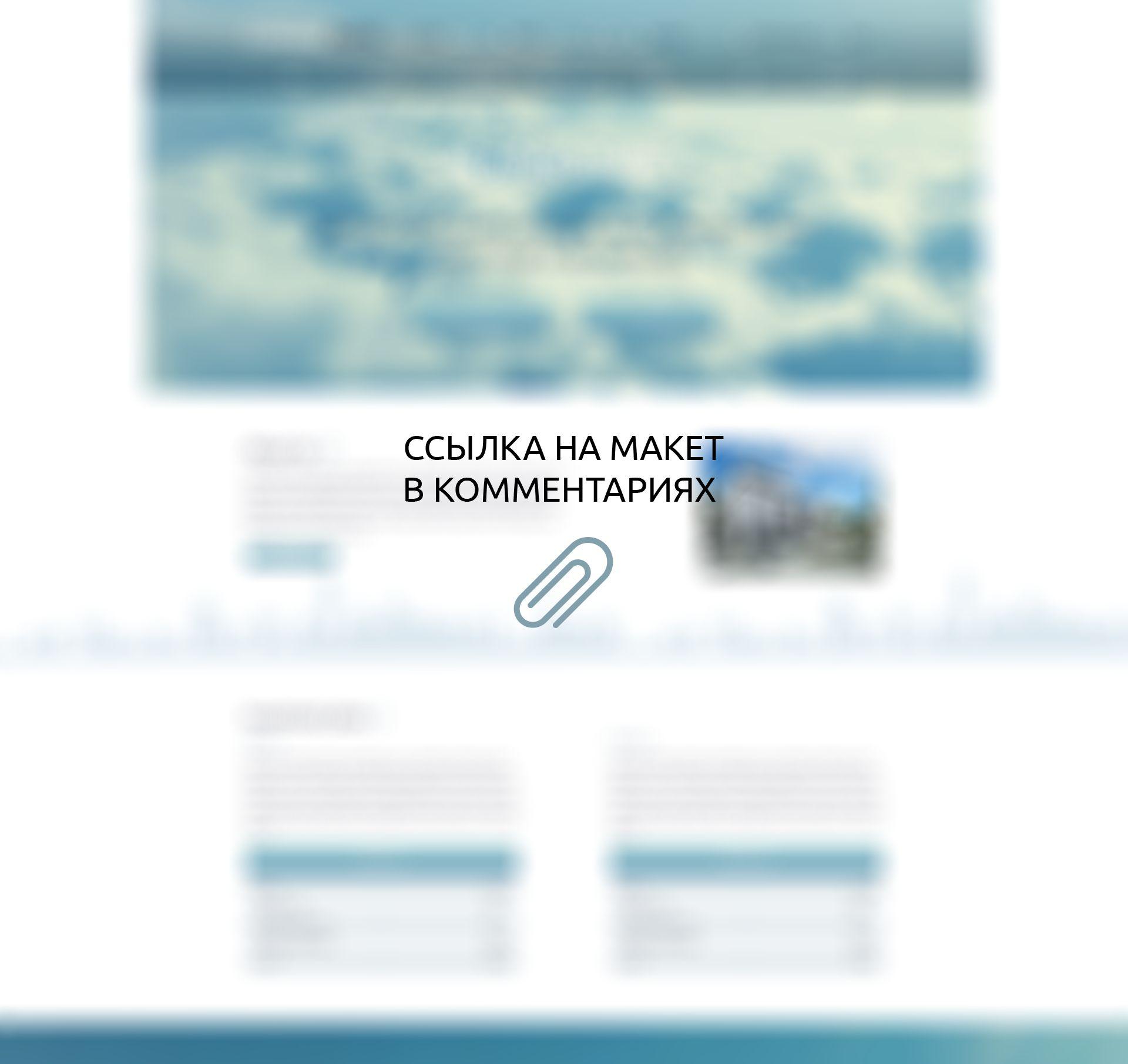 Разработка дизайна главной страницы - дизайнер Denis_Koh