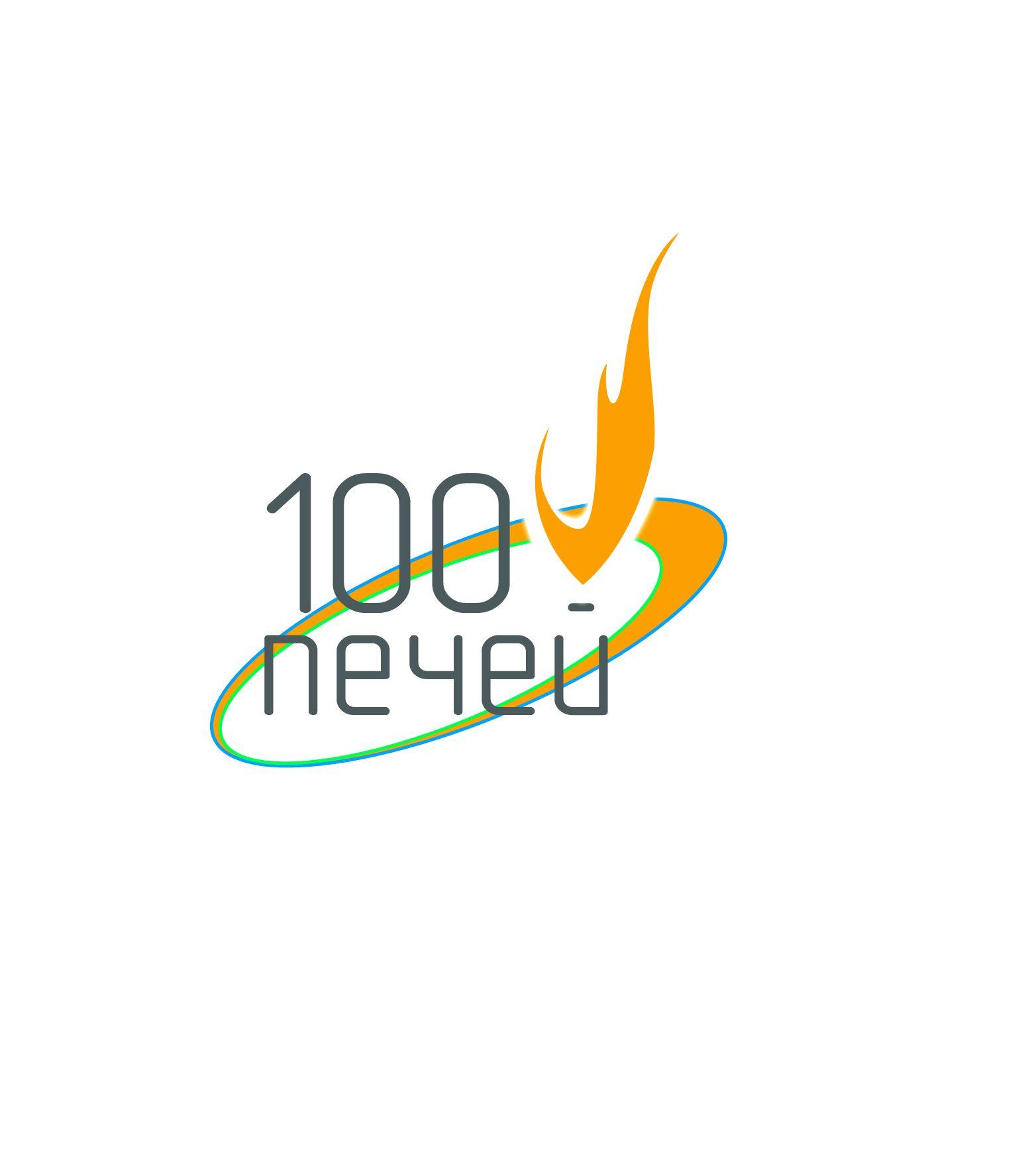 Логотип 100 печей - дизайнер RedMonster