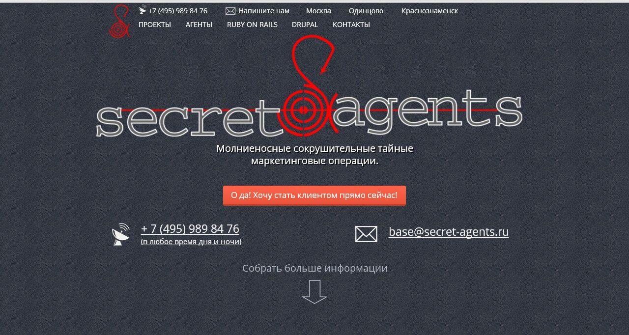 Логотип для веб-разработчика Secret Agents - дизайнер sergius1000000
