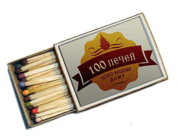 Логотип 100 печей - дизайнер Klopano12