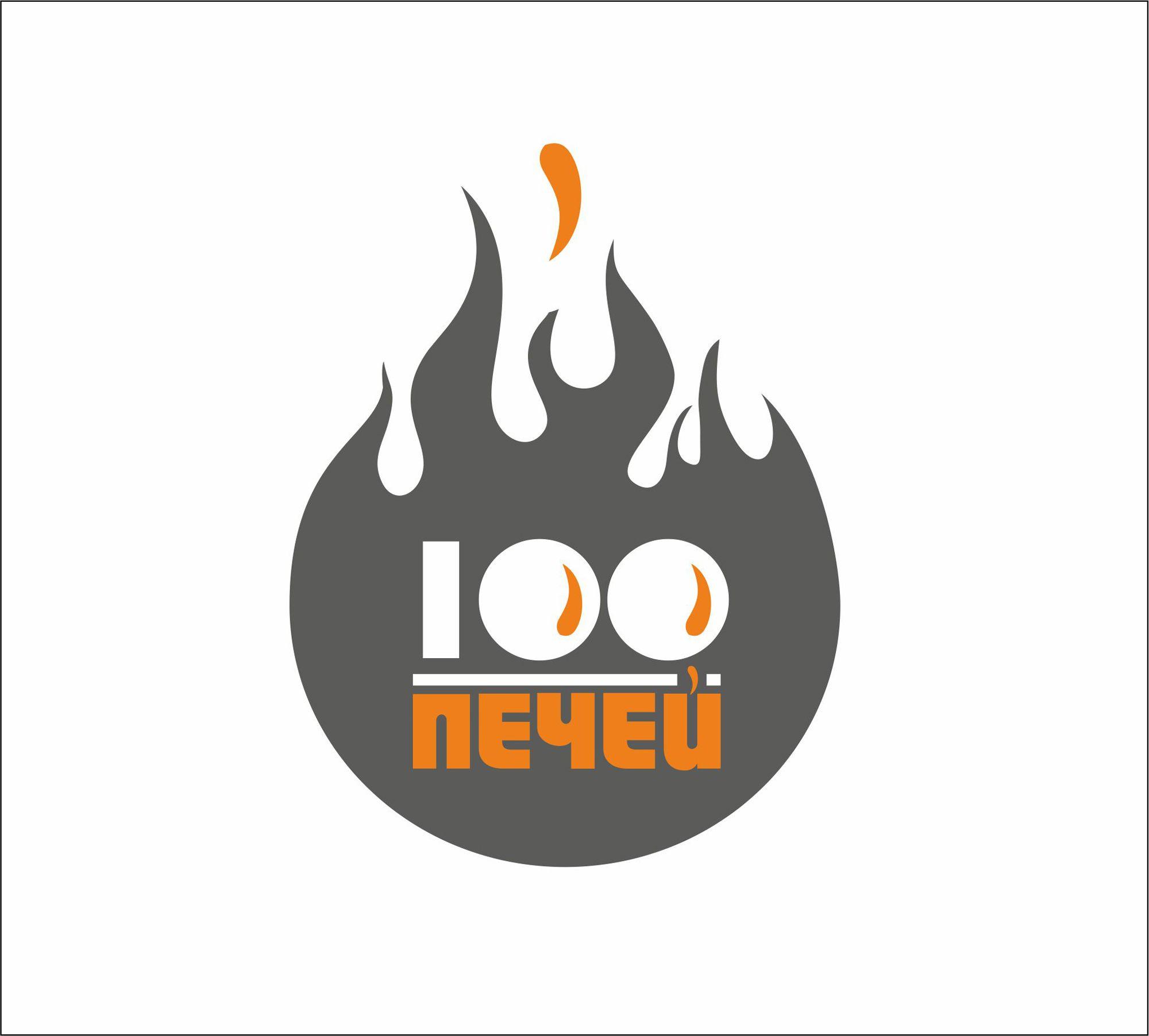 Логотип 100 печей - дизайнер Elena0289