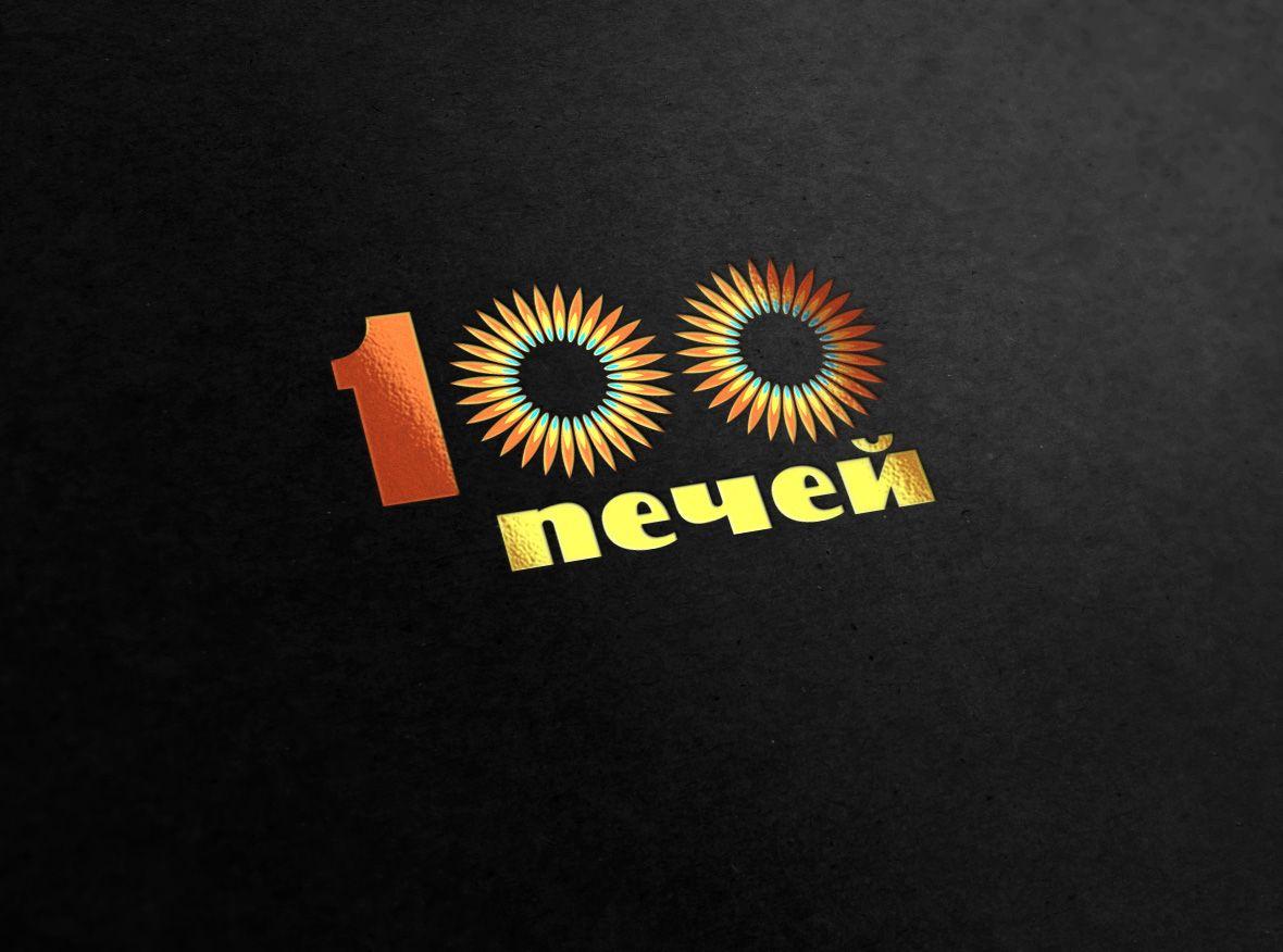 Логотип 100 печей - дизайнер lsdes