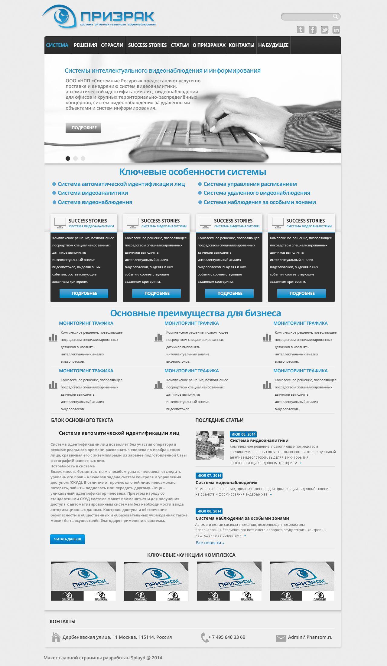 Макет главной страницы для системы видеонаблюдения - дизайнер Splayd