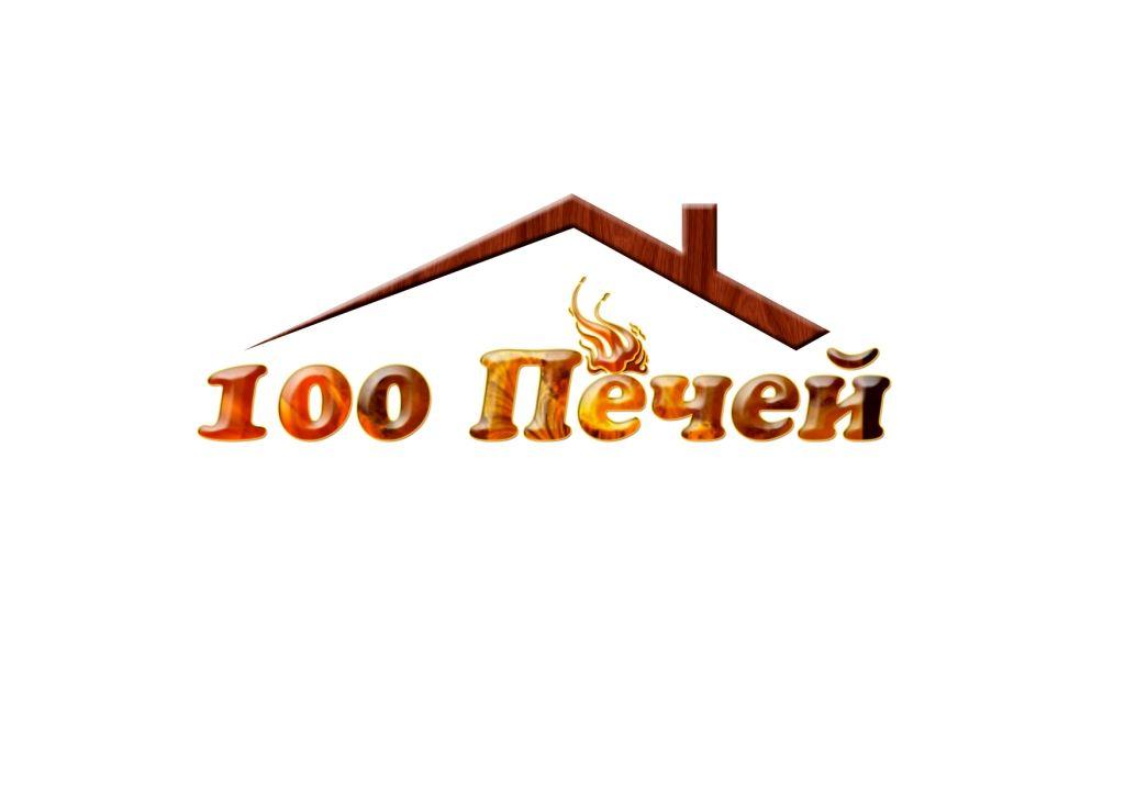 Логотип 100 печей - дизайнер imax_82m
