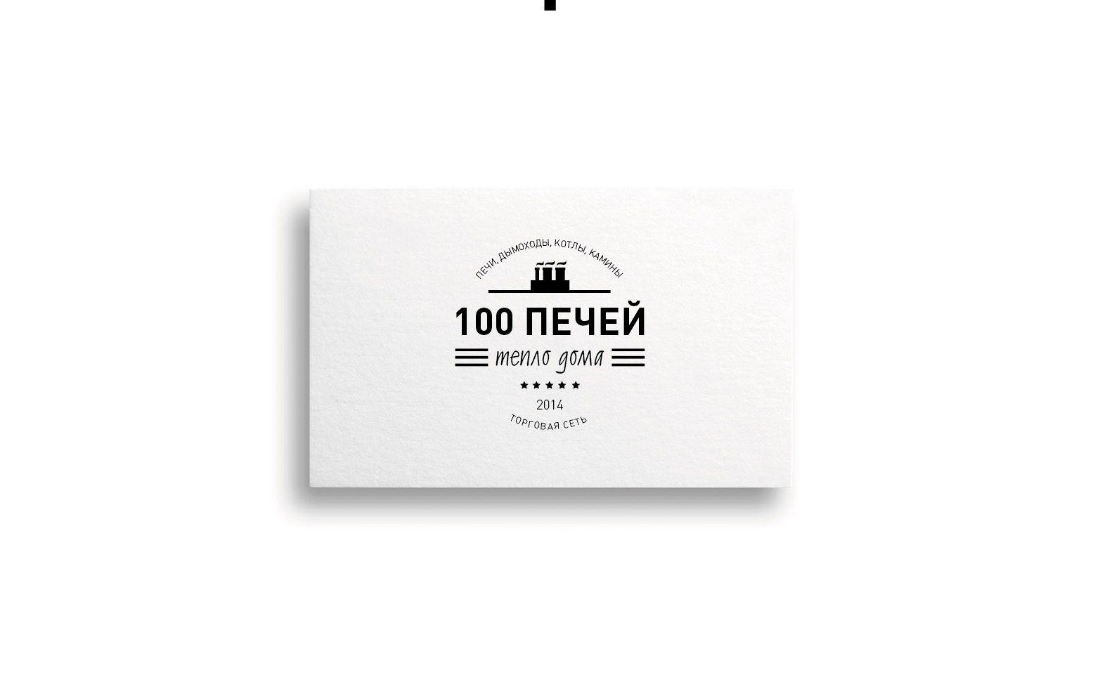 Логотип 100 печей - дизайнер Marinash