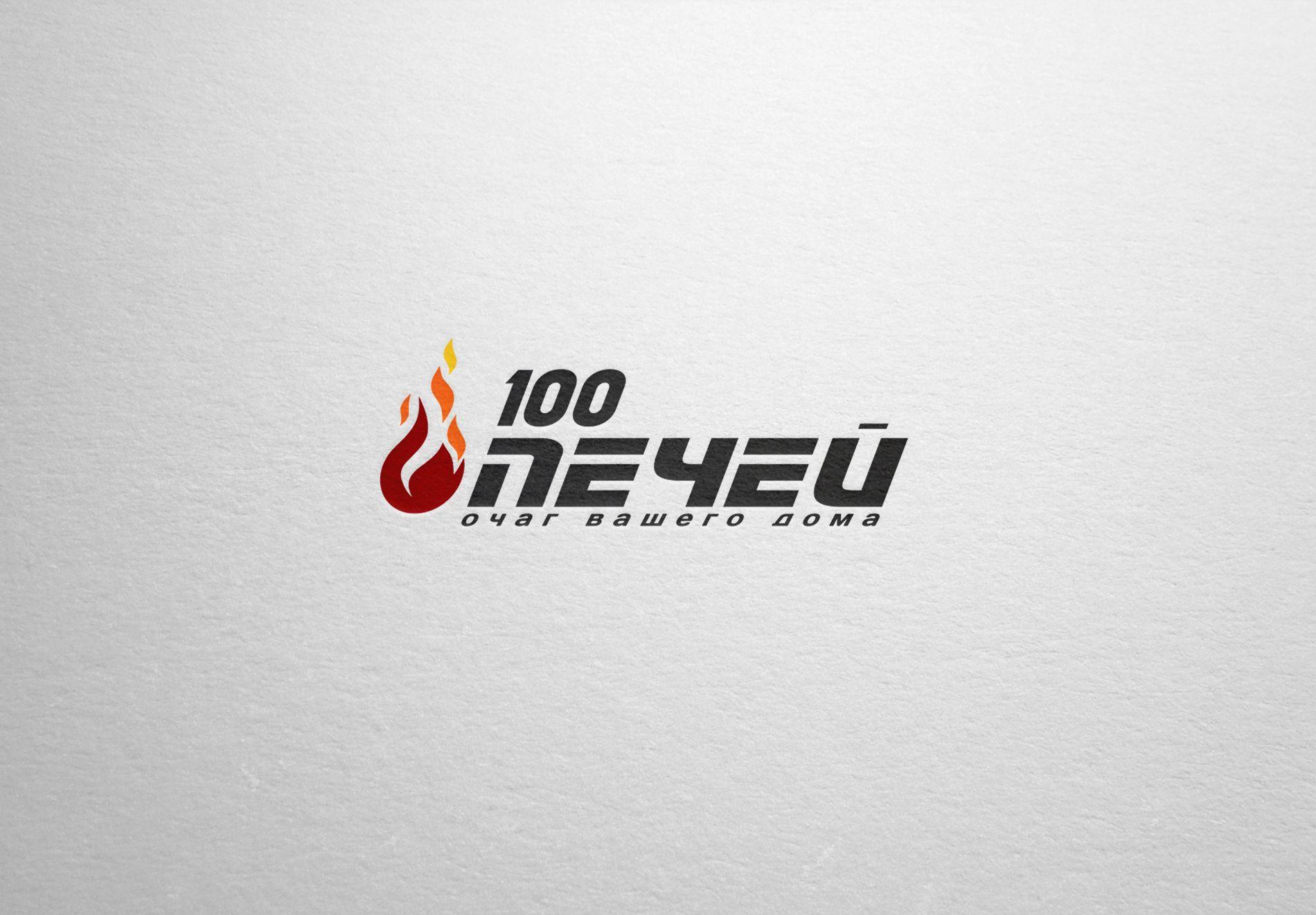 Логотип 100 печей - дизайнер La_persona