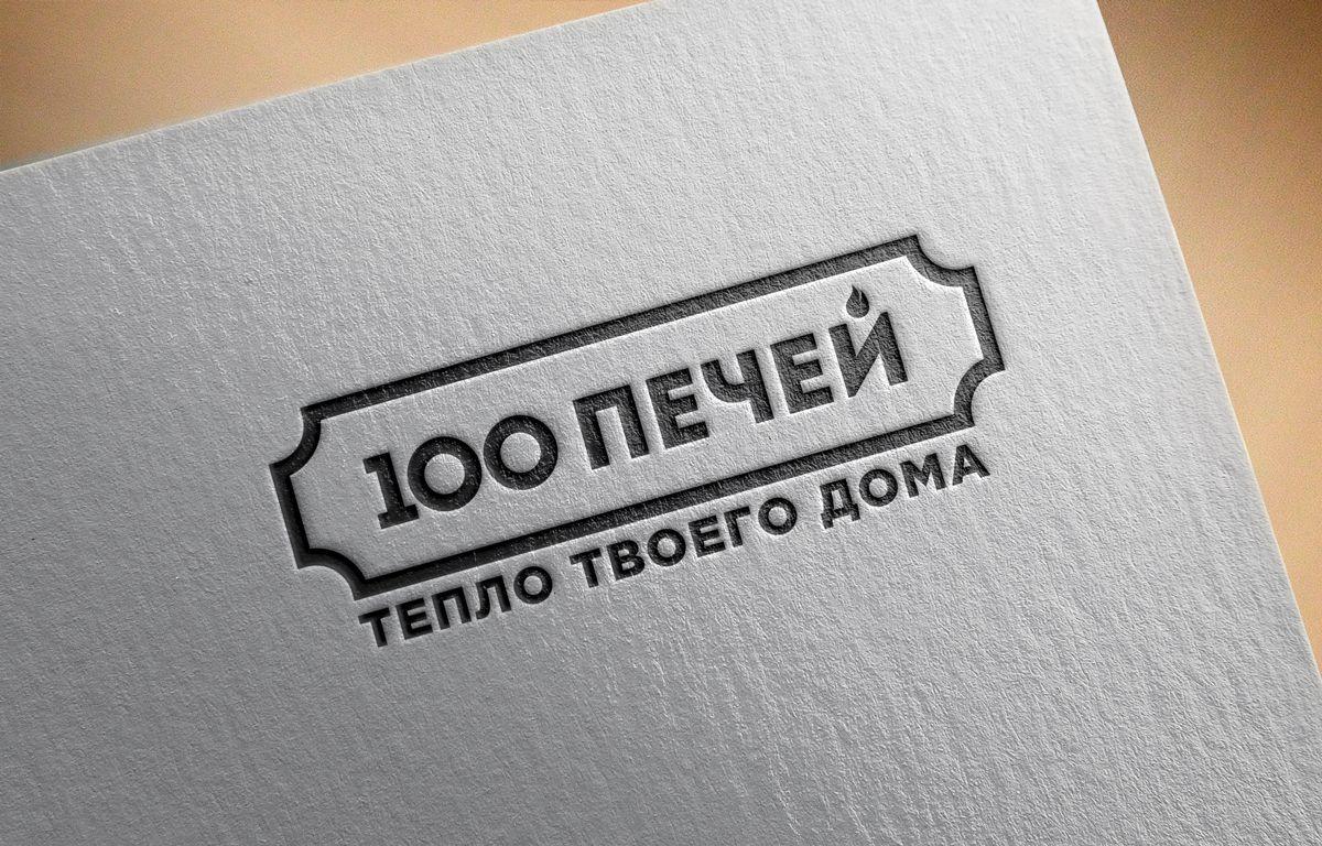 Логотип 100 печей - дизайнер Pafoss