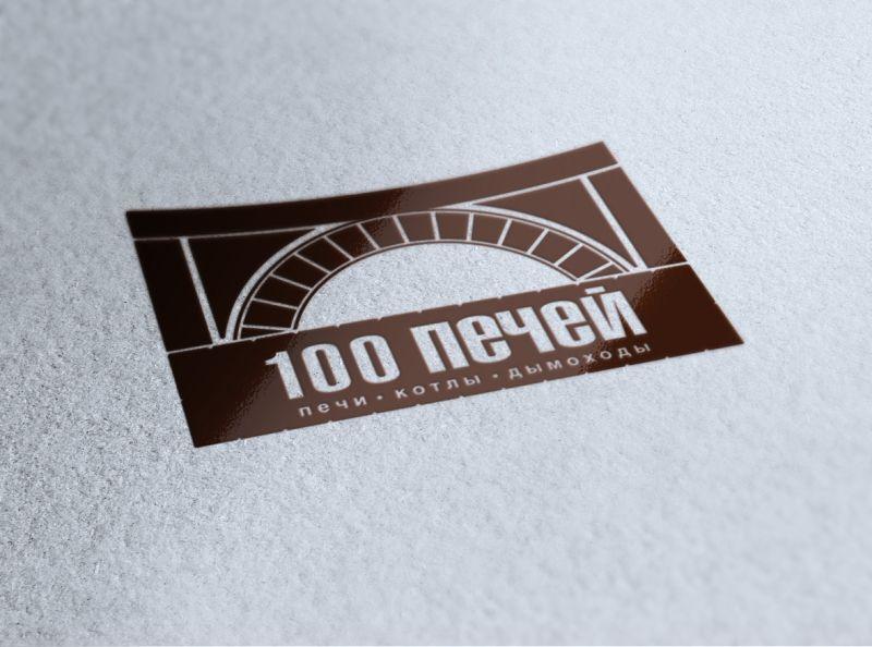 Логотип 100 печей - дизайнер zozuca-a