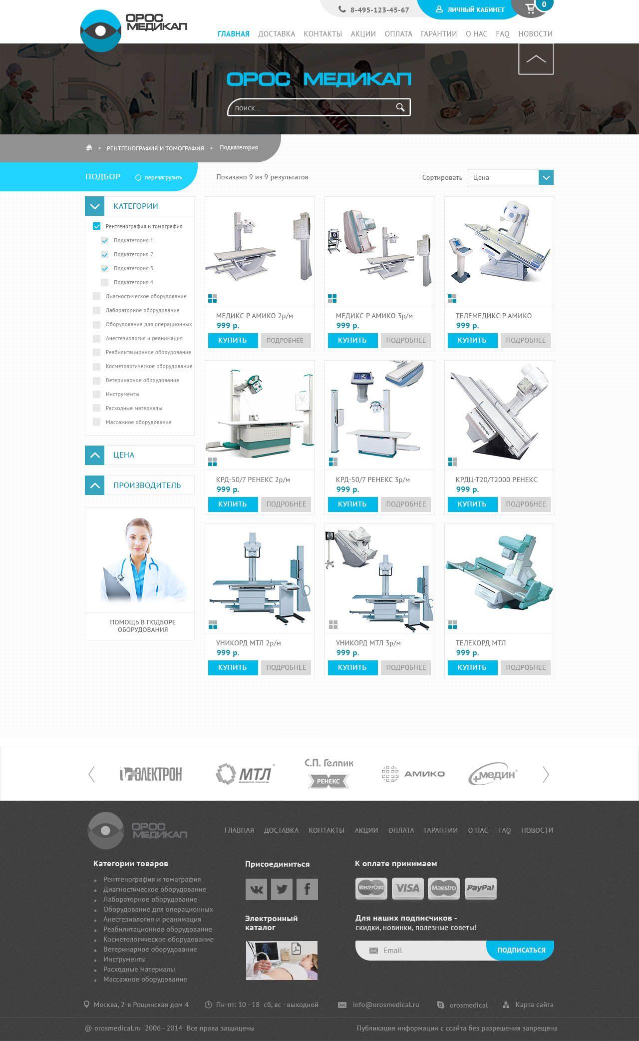 Редизайн сайта мед. оборудования - дизайнер helena17771