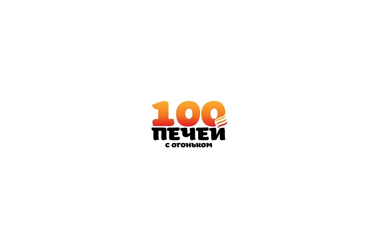 Логотип 100 печей - дизайнер ilvolgin