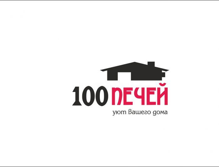 Логотип 100 печей - дизайнер studiavismut