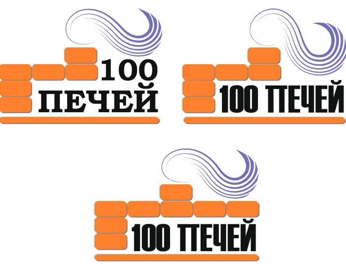 Логотип 100 печей - дизайнер elen1