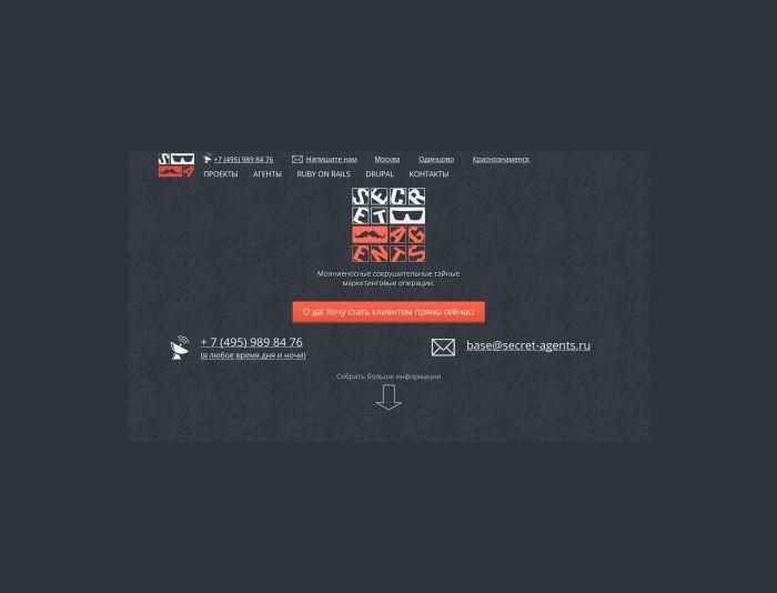 Логотип для веб-разработчика Secret Agents - дизайнер Gas-Min