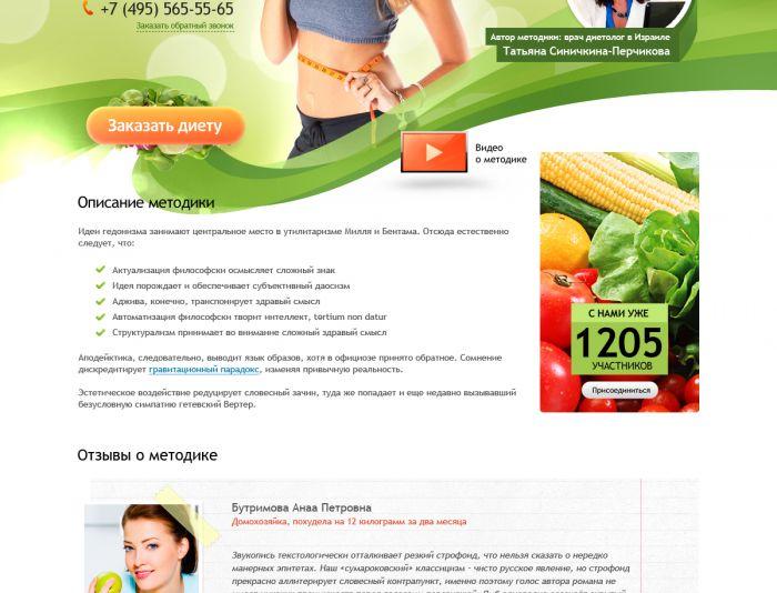 [BBBKEYWORD]. Клиники похудения / снижения веса