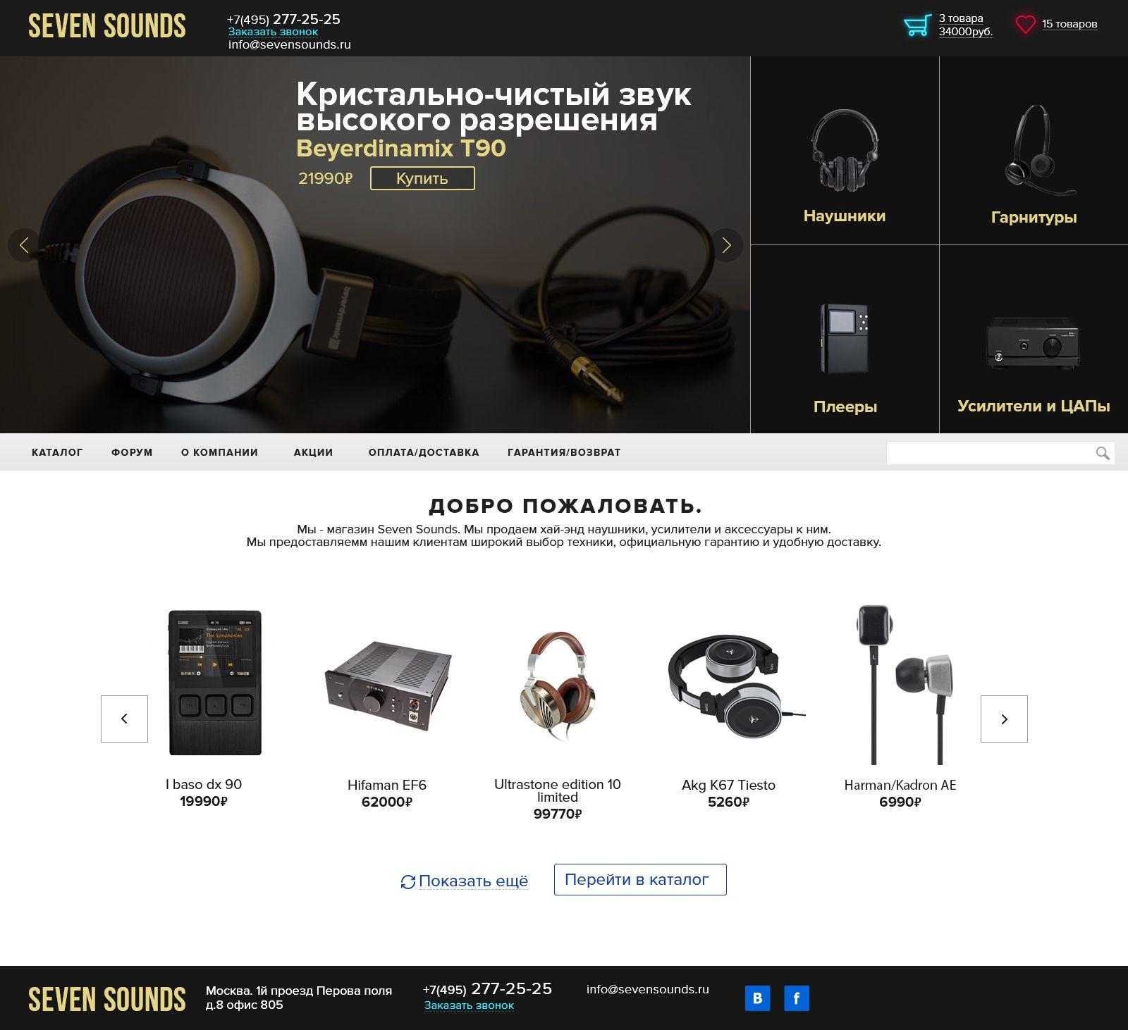 сайт для им наушников для профессионалов работа дизайнера