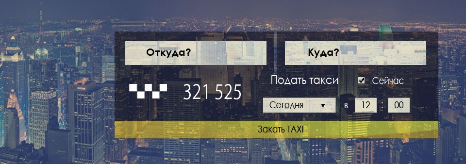 Три шаблона для сайта таксопарка - дизайнер Oscar_Silliont