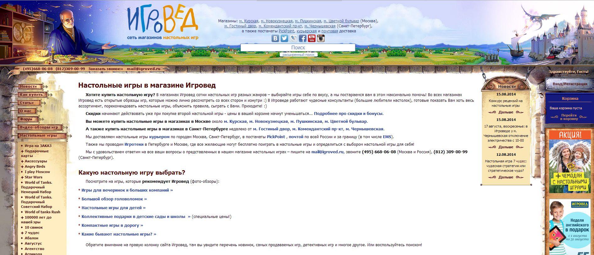 Логотип для сети магазинов настольных игр ИГРОВЕД - дизайнер xenia800