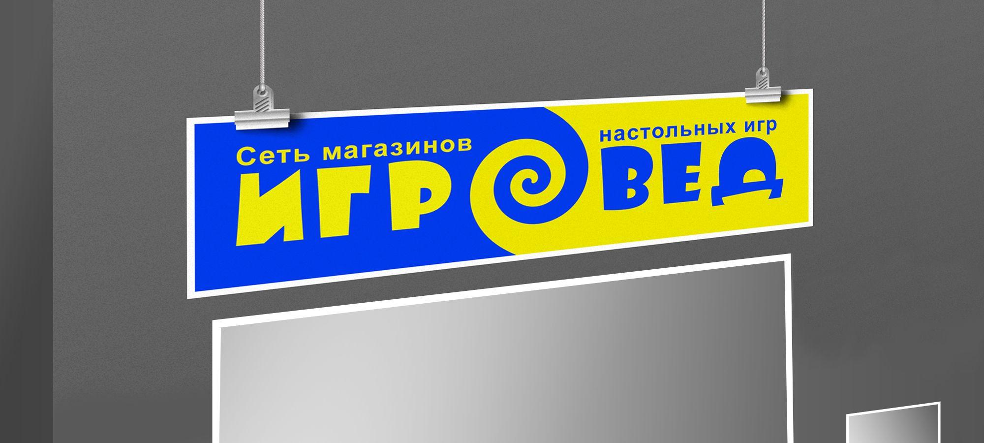 Логотип для сети магазинов настольных игр ИГРОВЕД - дизайнер indigo_brise