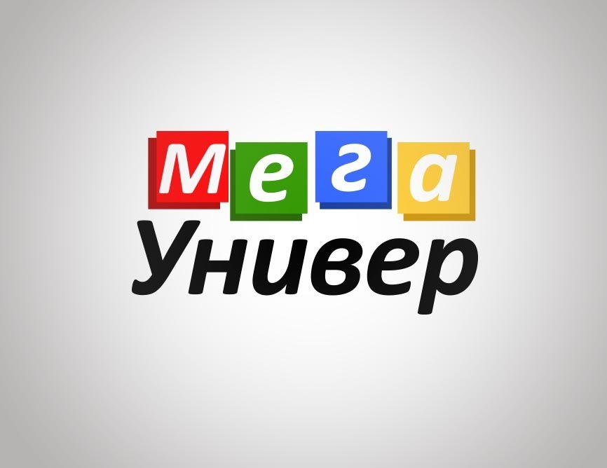 Разработка логотипа для сайта megauniver.ru - дизайнер AG98