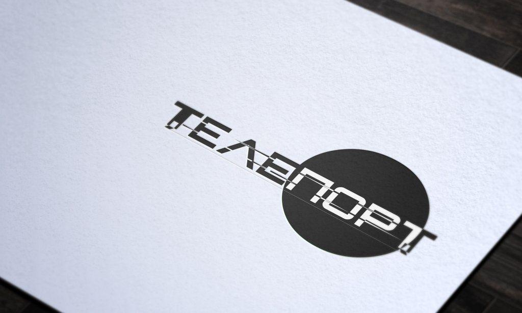 Логотип для Телепорт - дизайнер Keroberas