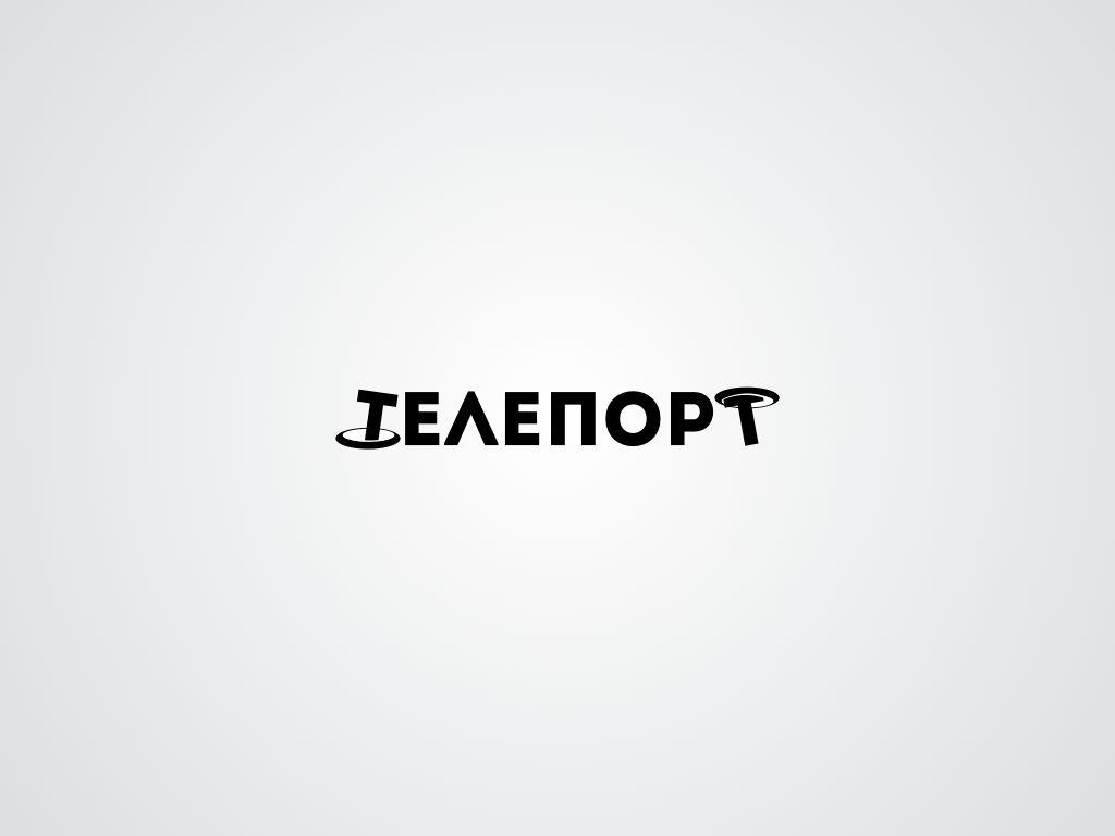Логотип для Телепорт - дизайнер kos888