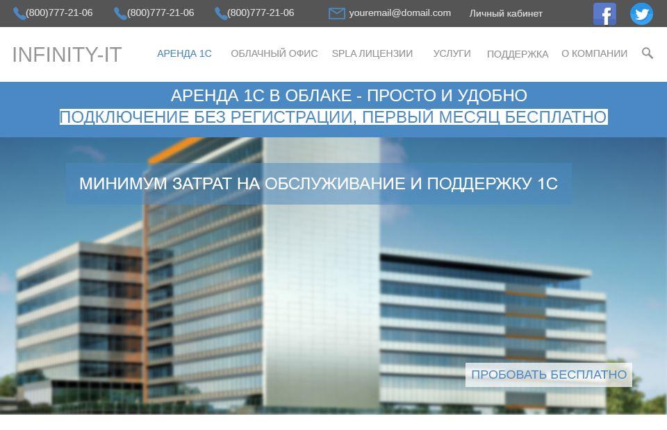 Дизайн посадочной страницы на основе  шаблона  - дизайнер BohdanSolovey