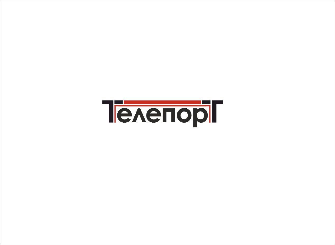 Логотип для Телепорт - дизайнер art-valeri