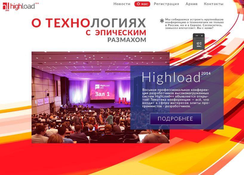 Дизайн главной страницы HighLoad++ - дизайнер andrei11112222