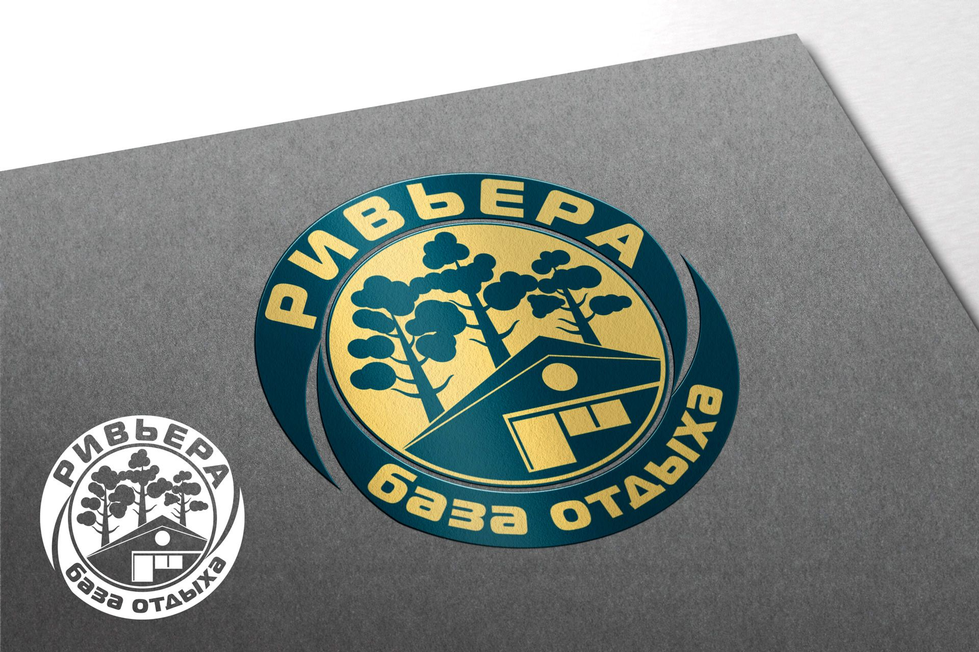 Логотип и фирменный стиль для базы отдыха  - дизайнер Advokat72