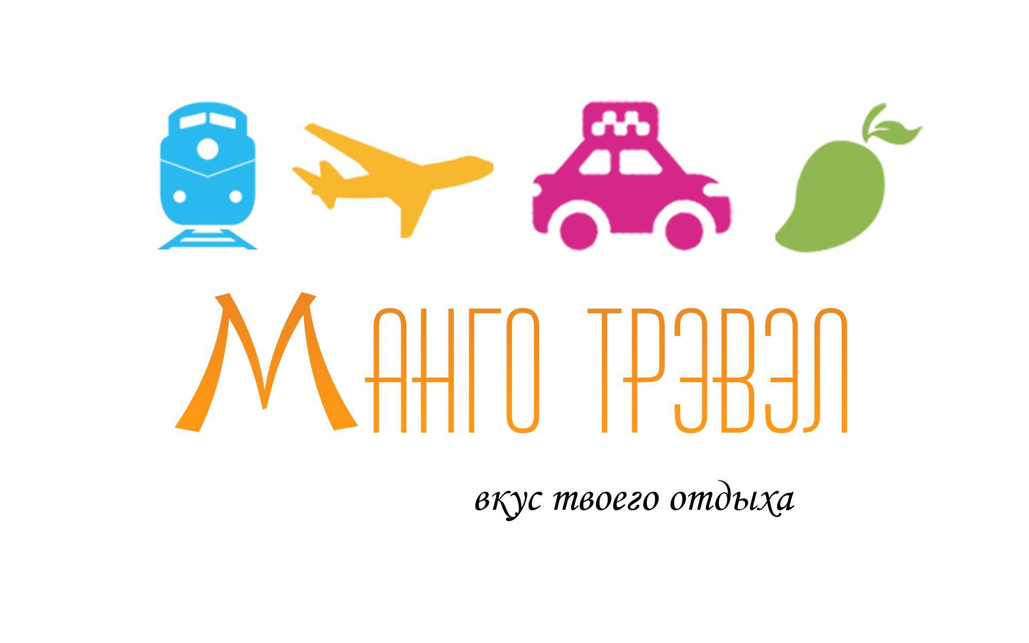 Логотип для турагентства - дизайнер Oscar_Silliont